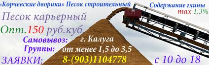 Купить карьерный песок