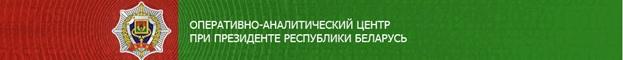 Беларусь отвечает на вызов США