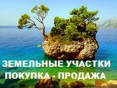 Земельные участки Омской области