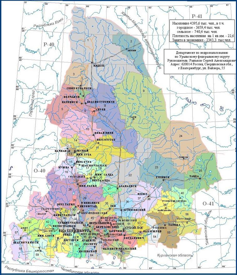 Полезные ископаемые Свердловской области