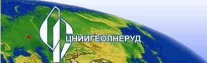 АНАЛИТИКО-ТЕХНОЛОГИЧЕСКИЙ СЕРТИФИКАЦИОННЫЙ ИСПЫТАТЕЛЬНЫЙ ЦЕНТР (АТСИЦ) ФГУП   ЦНИИгеолнеруд МПР России.