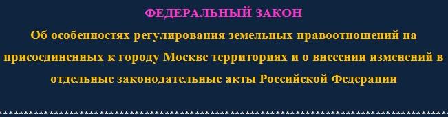 """Порядок изъятия земель в """"Новой Москве"""" и Московской области"""