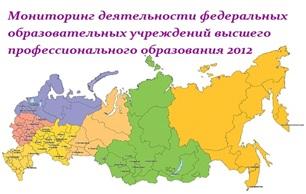 Список вузов России, нуждающихся в реорганизации, оптимизации или признаных неэффективными.2012