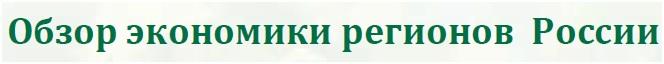 прогноз социально-экономического развития России на 2013-2015 годы.