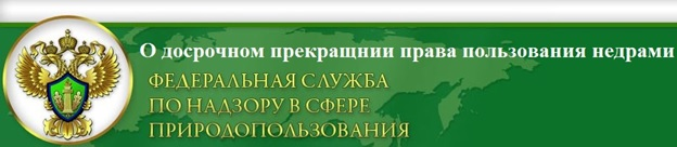 Электронные каталоги геологической изученности месторождений, карьеров России.