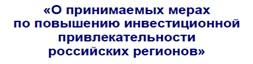 О принимаемых мерах по повышению инвестиционной привлекательности российских регионов