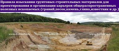 Правила изыскания грунтовых строительных материалов в России