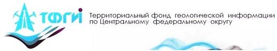 ФГУ «ТФГИ по Центральному федеральному округу»