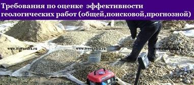 Требования по оценке (общей, поисковой и прогнозной) эффективности геологических работ