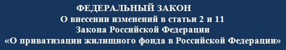 В России разрешат приватизировать квартиры без согласия всех жильцов.