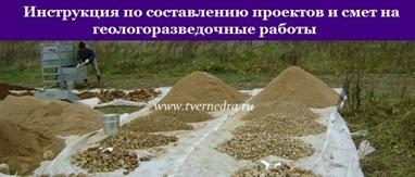 Инструкция по составлению проектов и смет на геологоразведочные работы