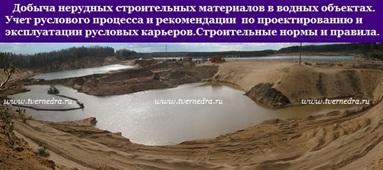 Добыча нерудных строительных материалов в водных объектах.2012