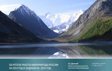 О результатах деятельности Минприроды РФ за 2014 год, и задачах на 2015 год