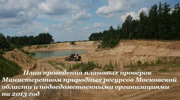 Полезные ископаемые Московской области 2013