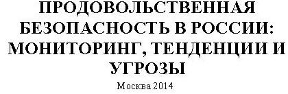 Угрозы продовольственному рынку России 2014