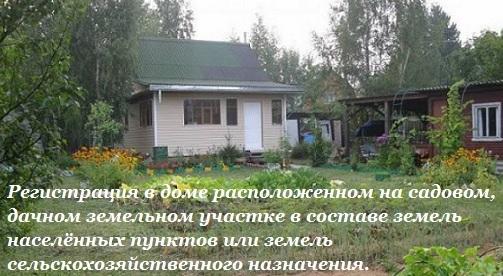 Регистрация в доме на садовом, дачном земельном участке