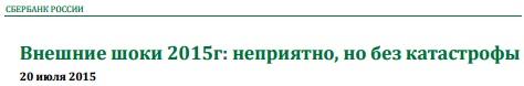 Сбербанк прогнозирует шоковое падения рубля в 4-м квартале 2015 года
